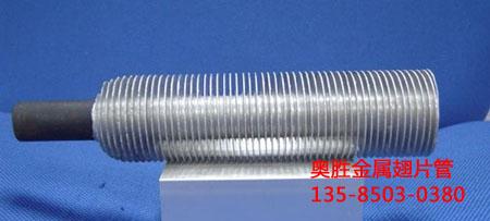 铝轧螺旋翅片管